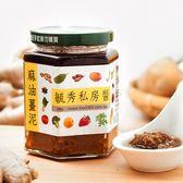 麻油薑泥調味醬(250g/罐)毓秀私房醬★愛家嚴選 純素醬料 全素沾醬