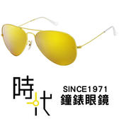 【台南 時代眼鏡 RayBan】雷朋 RB3025 112/93 58mm 太陽眼鏡墨鏡 旭日公司貨 開發票有保障