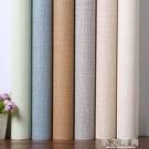 牆紙 自黏純色溫馨臥室防水PVC牆貼紙客廳素色裝飾壁紙 小艾時尚.NMS