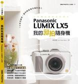 (二手書)我的玩拍隨身機Panasonic LUMIX LX5