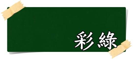 【漆寶】虹牌永保新面漆「06彩綠」(1加組裝)