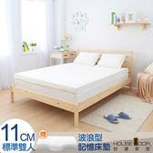 House Door 天絲舒柔布套波浪型11cm厚記憶床墊超值組(雙人5尺)