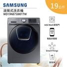 【限時特賣+分期0利率+基本安裝】SAMSUNG 三星 19公斤 洗脫烘 滾筒洗衣機 WD19N8750KP/TW