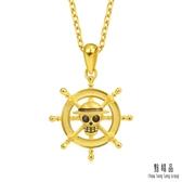 點睛品 航海王One-Piece船舵 黃金吊墜