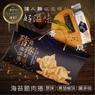 海苔脆肉捲 (禮盒) 每日新鮮現烤 原味/黑胡椒/麻芛 台中百大伴手禮【甜園小舖】