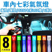 [BWS拍賣] 車內七彩氣氛燈 搖控 聲控 18顆 5050七彩LED 30CM 4條入