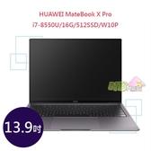 HUAWEI MateBook X Pro ◤0利率,送英倫風背包+原廠藍芽滑鼠◢ 13.9吋觸控螢幕筆電(i7-8550U/16G/512SSD/W10P)
