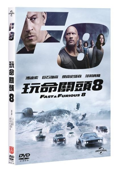 玩命關頭8 DVD The Fast and the Furious 8 免運 (音樂影片購)