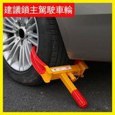 皇馳加厚汽車輪胎鎖小轎車鎖車器車輪鎖越野車鎖防盜車鎖夾子鎖