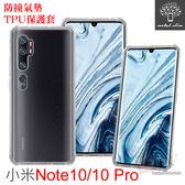 快速出貨 Metal-Slim 小米Note10 / Note10 Pro 防撞氣墊TPU 手機保護套