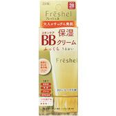 Freshel膚蕊美肌淨透BB霜潤澤健康【康是美】
