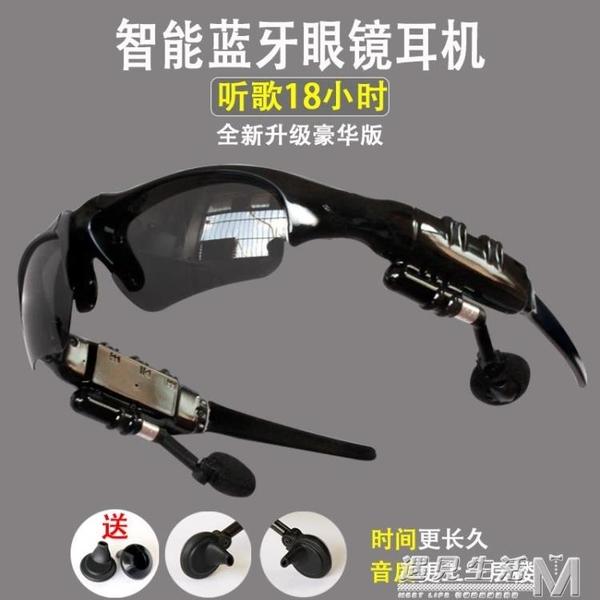 智慧眼鏡耳機無線夜視多功能頭戴式開車導航眼睛偏光太陽墨鏡 遇見生活