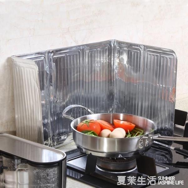 廚房用品煤氣灶台擋油板炒菜防油濺擋板電器隔熱鋁箔防油貼隔油板『快速出貨YTL』