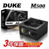 【Mavoly 松聖】DUKE M500 500W 電源供應器(3年保)