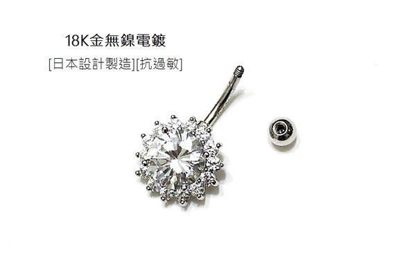 太陽花向日葵 天然水晶 粗針肚臍環-白水晶 防抗過敏