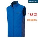 Mont-bell 日本品牌 抗風薄保暖背心 (1106559 LBL 藍色) 男 特惠款