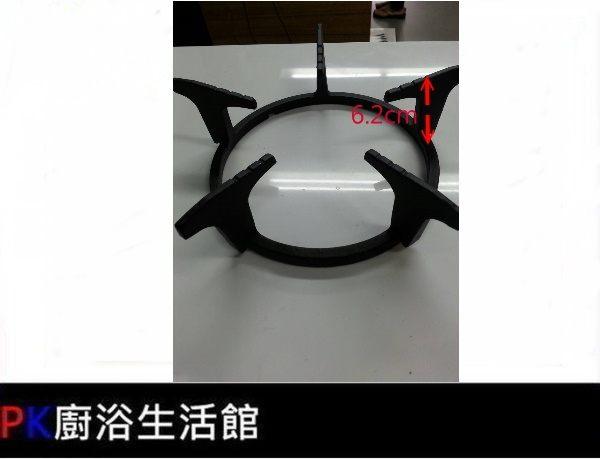 ❤PK廚浴生活館 ❤櫻花爐架SG9630G爐架零件/另有各類瓦斯爐架【一組3個】