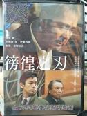 挖寶二手片-Z80-057-正版DVD-日片【徬徨之刃】-寺尾聰 竹野內豐 伊東四朗(直購價)