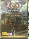 挖寶二手片-Y113-082-正版DVD-華語【咒樂園】-劉偉強作品(直購價)
