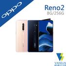 【贈傳輸線+立架+OPPO便條紙】OPPO Reno2 CPH1907 8G/256G 6.5吋 智慧型手機【葳訊數位生活館】
