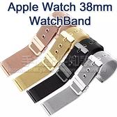 【細網金屬雙扣】Apple Watch 38mm/40mm Series 1~6 智慧手錶帶扣錶帶/經典款錶環/替換式/有附連接器 -ZW