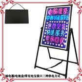 電子熒光板發光廣告牌手寫發光電子黑板展示板5070 igo街頭潮人
