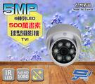 ►高雄/台南/屏東監視器◄ 5MP TVI 高清 球型 紅外線攝影機 500萬畫素 6陣列 高解析 監視器 監視系統