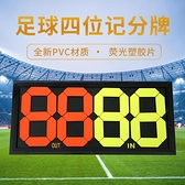足球換人牌 足球記分牌 足球翻號牌 雙面顯示4位