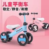 學步車 兒童平衡車1-3歲寶寶滑行車無腳踏2周歲禮物嬰兒學步車 雙輪滑步車 晶彩