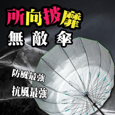 136公分超大傘面抗風16骨絕對無敵傘