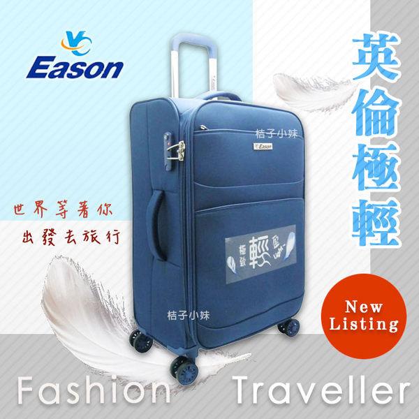 YC Eason 英倫極輕 商務箱 20吋 輕量旅行箱 行李箱 布箱 登機箱 海關密碼鎖 萬向飛機輪 桔子小妹