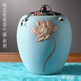 茶葉罐  陶瓷茶葉罐 大小號蓮花密封罐紅茶普洱茶罐粗陶存儲罐木塞 LN3243 【雅居屋】
