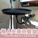 現貨【防滑橡膠餐桌】懶人夾 懶人餐桌 懶人托盤 車上餐盤 車上托盤 【AAA6429】