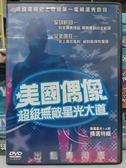 挖寶二手片-K04-024-正版DVD*影集【美國偶像 超級無敵星光大道1(雙碟)】美國收視第一電視選秀節目