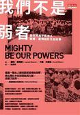(二手書)我們不是弱者:諾貝爾和平獎得主蕾嫚.葛博維的生命故事