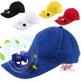 風扇帽 勛夏季太陽能風扇帽子成人男女士旅游鴨舌帽帶風扇充電式防曬遮陽 多款可選
