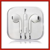[Q哥] iPhone 耳機 高級品質 麥克風 Z12 線控 4s 5 5s 6 6+ 6s+ iPod iPad air