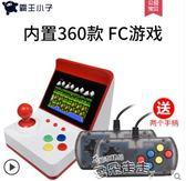 遊戲機mini迷你街機psp游戲機雙人掌上游戲廳懷舊掌機搖桿兒童retroAracdeLX【時髦新品】