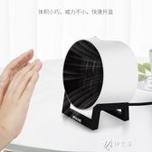 取暖器家用迷你小暖風機辦公室宿舍小型節能電暖氣小太陽220v 【快速出貨】