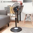 富王360度旋轉涼風扇立扇(12吋)【JL精品工坊】電扇 立扇 桌扇 電風扇 旋轉扇