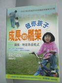 【書寶二手書T7/親子_GMT】做你孩子成長的鷹架_藍慈理, 茱迪&傑