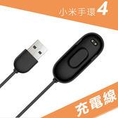 小米手環4充電線充電器(副廠)