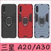 【萌萌噠】三星 Galaxy A20 / A30  新款創意黑豹鎧甲系列 車載磁吸 指環支架 全包防摔手機殼 手機套