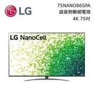 【結帳再折+分期0利率】LG 樂金 75NANO86SPA 75型 NanoCell 4K AI語音物聯網電視 台灣公司貨