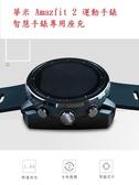 【充電座】華米 Amazfit 2/2S A1609運動手錶/智慧手錶專用座充/智能手表充電底座/充電器