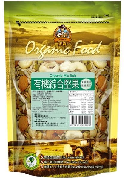 青荷 米森 有機綜合堅果 200g/包