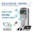 德國北方NORTHERN 移動式冷卻器 10公升 NR288【送小太陽循環扇】