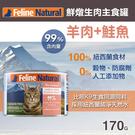 【毛麻吉寵物舖】紐西蘭 K9 Natural 99%生肉主食貓罐-無穀羊肉+鮭魚170G 貓罐頭/主食罐