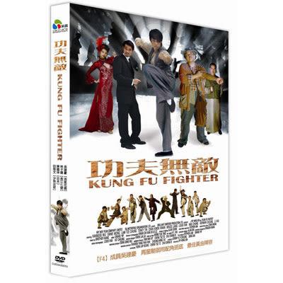 功夫無敵DVD 吳建豪/林子聰/田啓文