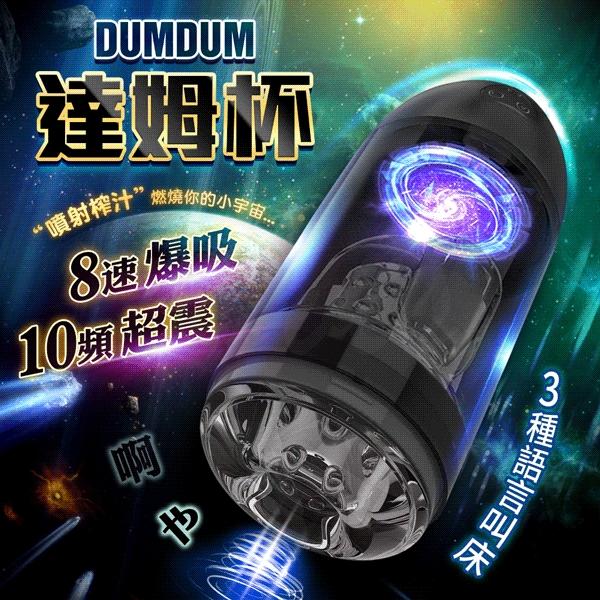 Dumdum 達姆 夾吸 + 震動叫床電動飛機杯 水精靈精品店